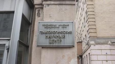 Здание научного центра