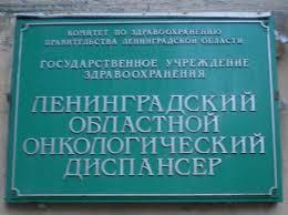 Отделенческая больница станции златоуст
