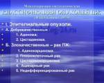 Классификация рака (опухолей) поджелудочной железы