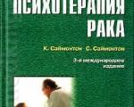 Психотерапия рака — книга