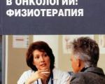 Реабилитация в онкологии: физиотерапия