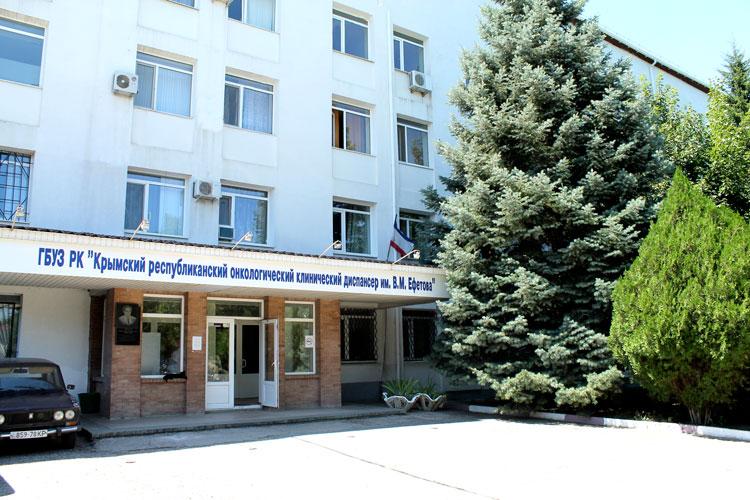 Фото: Онкологическая больница Симферополь