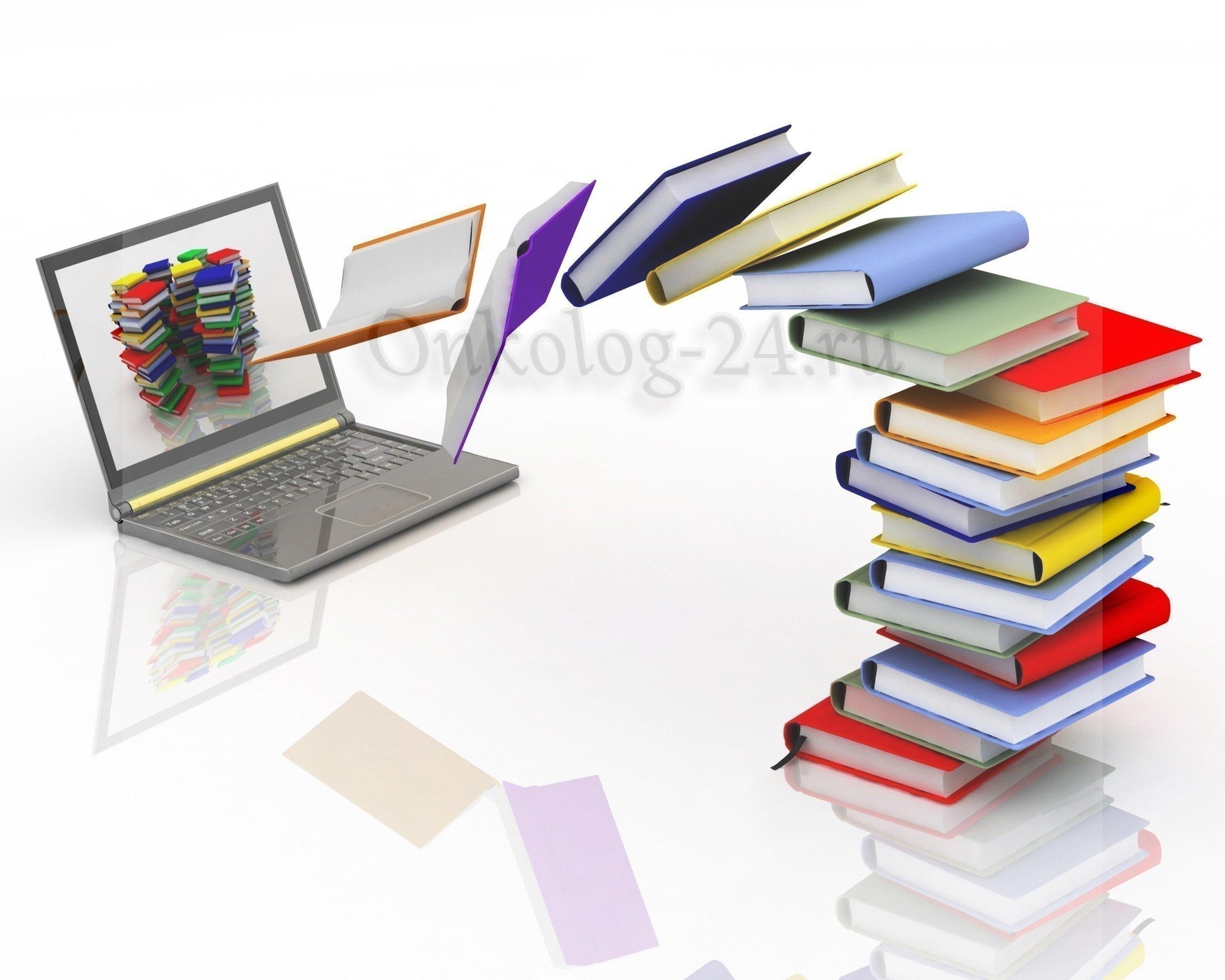 Книги онкологии