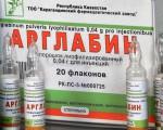 Арглабин (Arglabine) — инструкция по применению и цена препарата